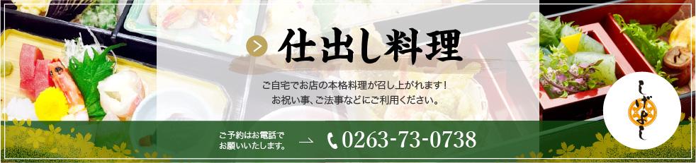 仕出し料理 ご自宅でお店の本格料理が召し上がれます!お祝い事、ご法事などにご利用ください。ご予約はお電話でお願いいたします。tel:0263-73-0738