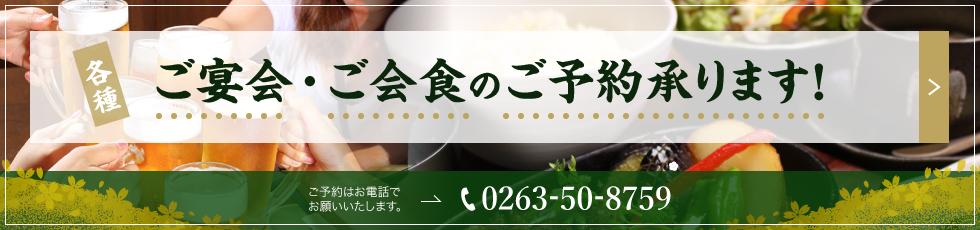 ご宴会・ご会食のご予約承ります!ご予約はお電話でお願いいたします。tel:0263-50-8759